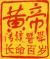 Центр китайской медицины «Жёлтый Император»